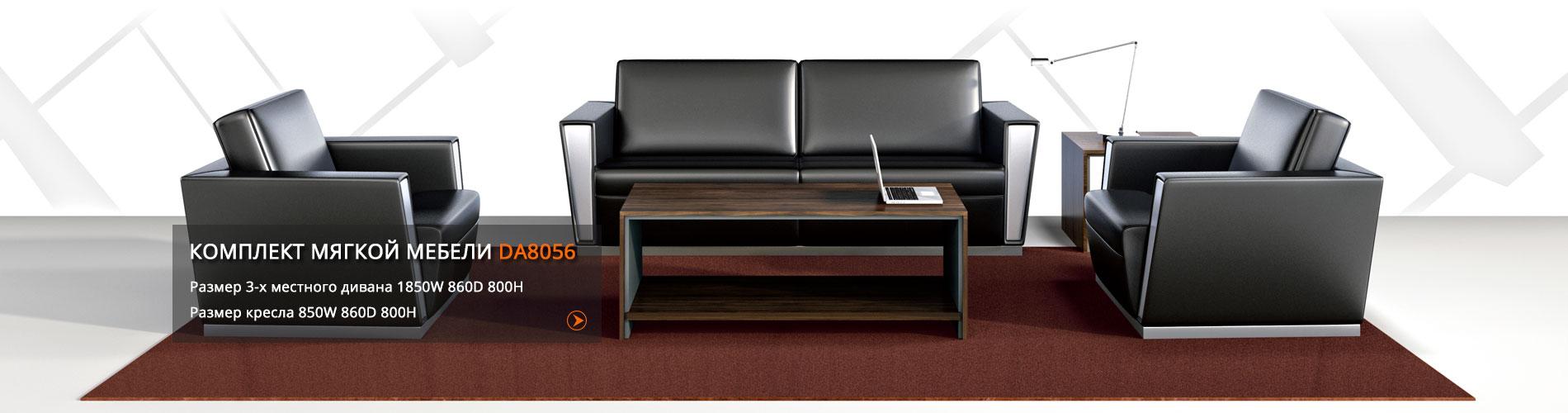 офисная мебель в ташкенте цены фото характеристики
